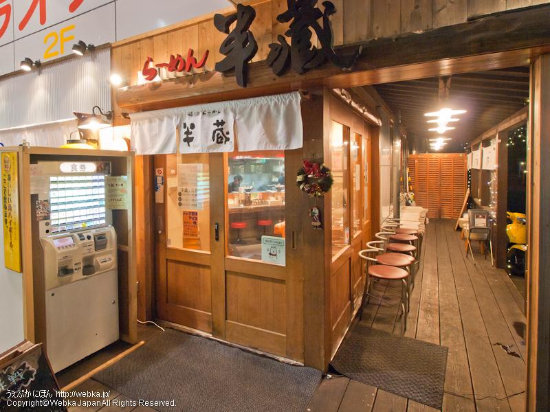 らーめん半蔵 東戸塚店の画像2