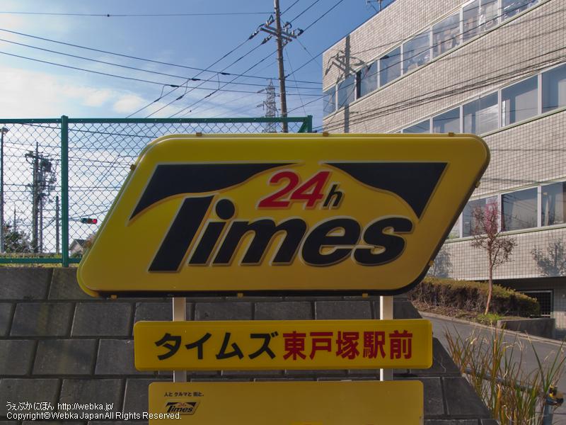 タイムズ東戸塚駅前の画像1