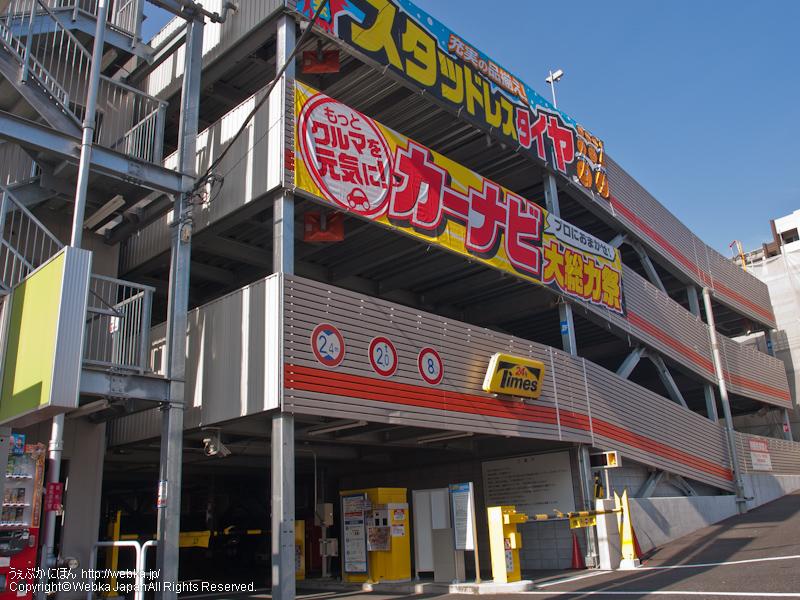 タイムズオートバックス東戸塚
