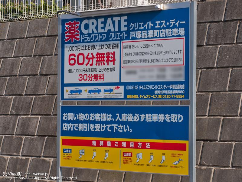 タイムズクリエイトエス・ディー戸塚品濃町店の画像2