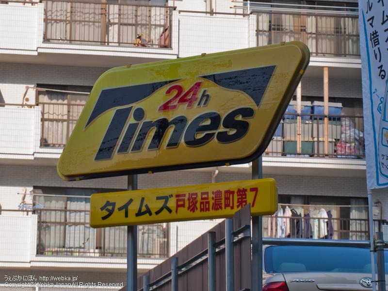 タイムズ戸塚品濃町第7