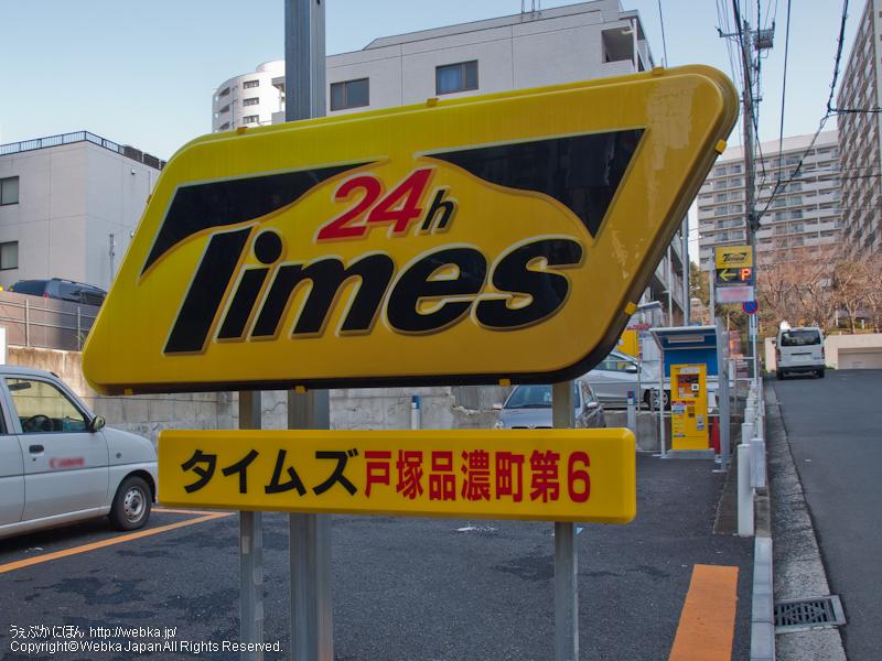 タイムズ戸塚品濃町第6