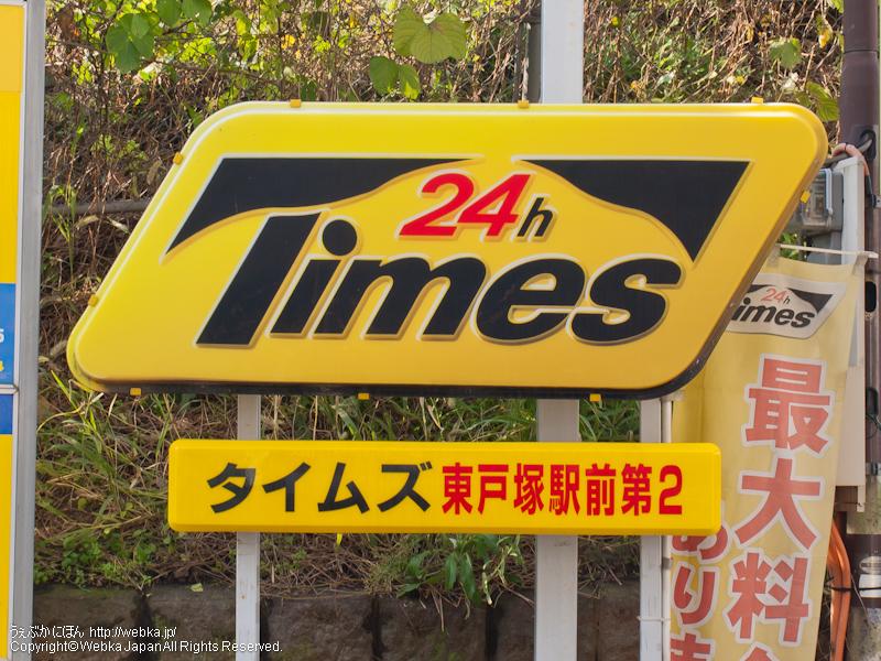タイムズ東戸塚駅前第2の画像1