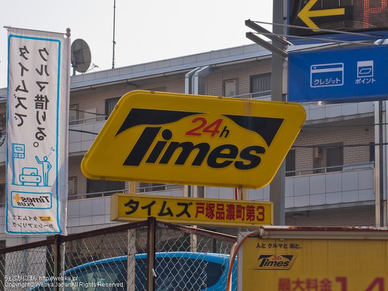 タイムズ戸塚品濃町第3の画像1