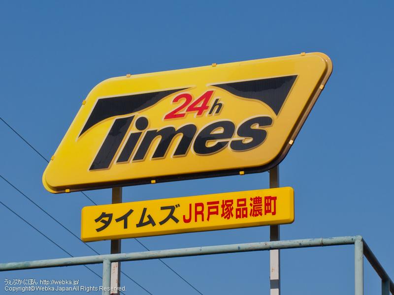 タイムズJR戸塚品濃町の画像1