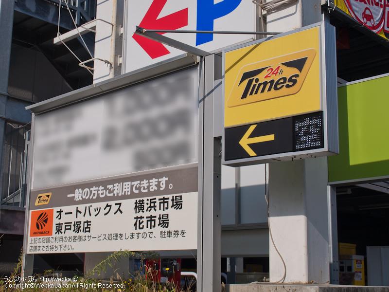 タイムズオートバックス東戸塚の画像2