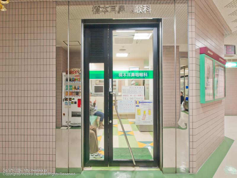 橋本耳鼻咽喉科医院の画像3