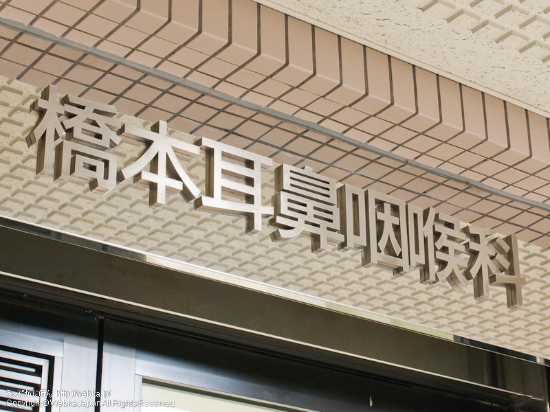 橋本耳鼻咽喉科医院の画像1