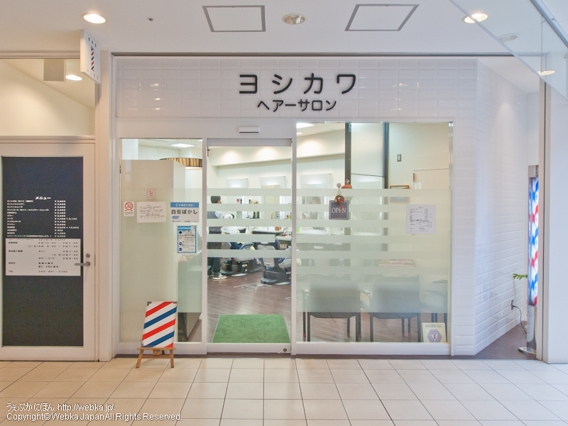 Hair salon Yoshikawa