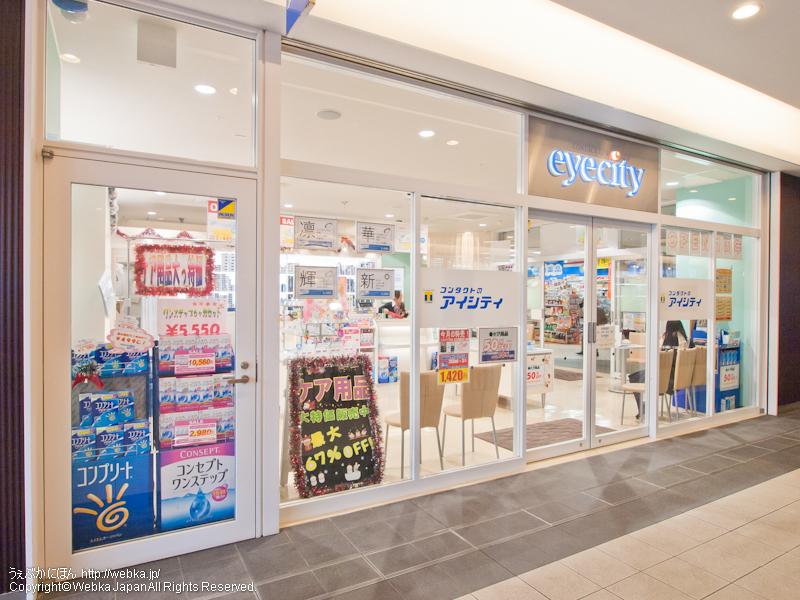 コンタクトのアイシティ 戸塚店