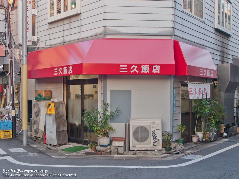 三久飯店の画像3
