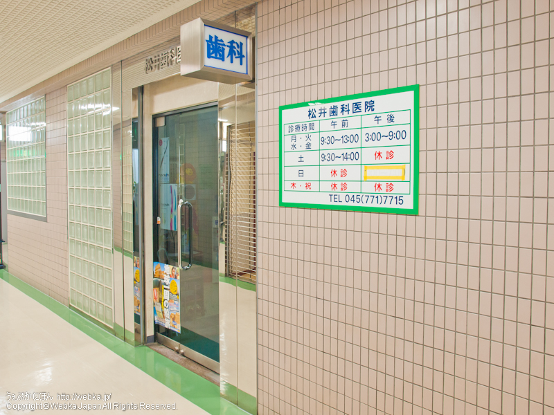 松井歯科医院の画像5