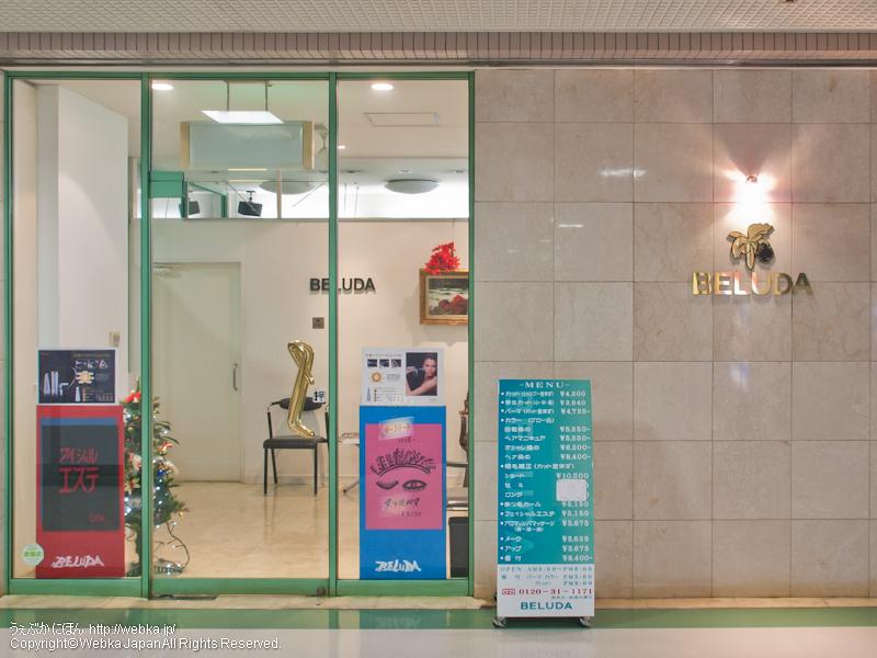 美容室 BELUDAの画像3