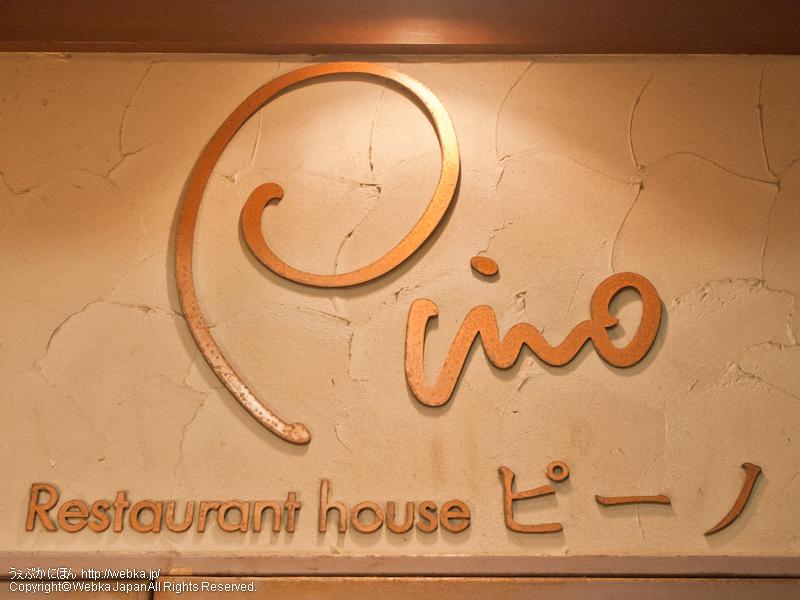 レストランハウス ピーノの画像1