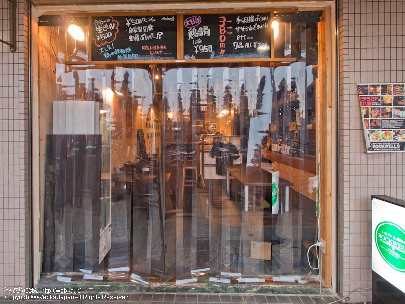 レストラン&焼酎バー ROCKWELL'Sの画像5