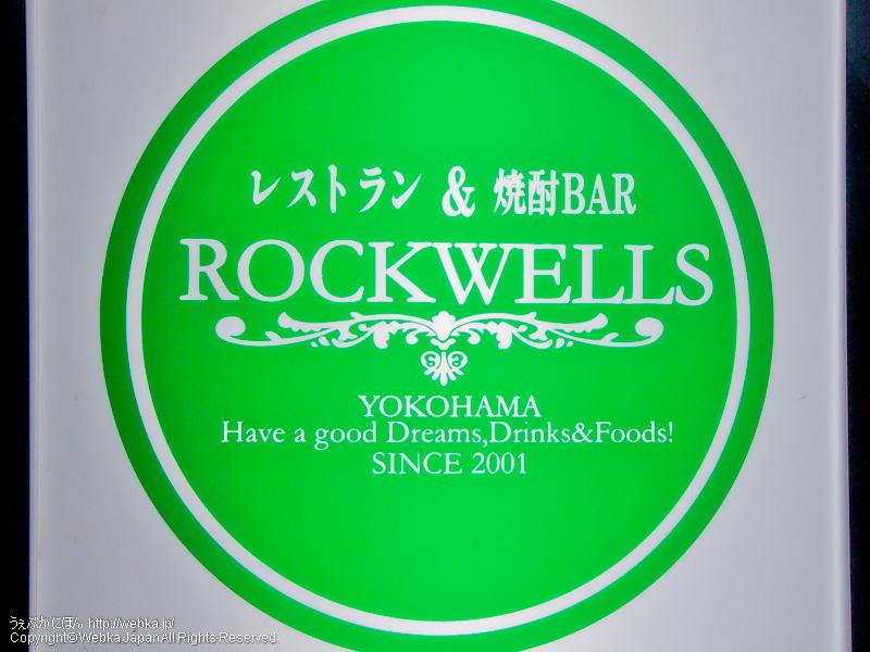 レストラン&焼酎バー ROCKWELL'S