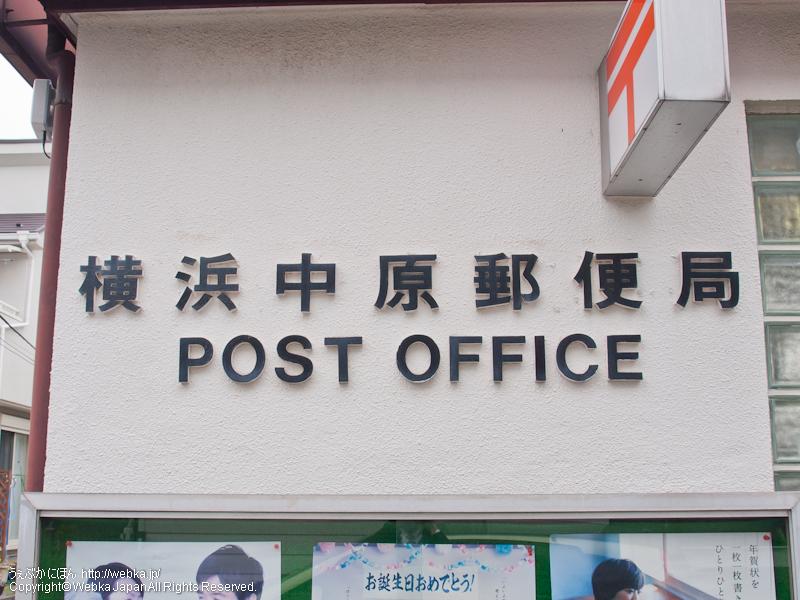 横浜中原郵便局の画像1