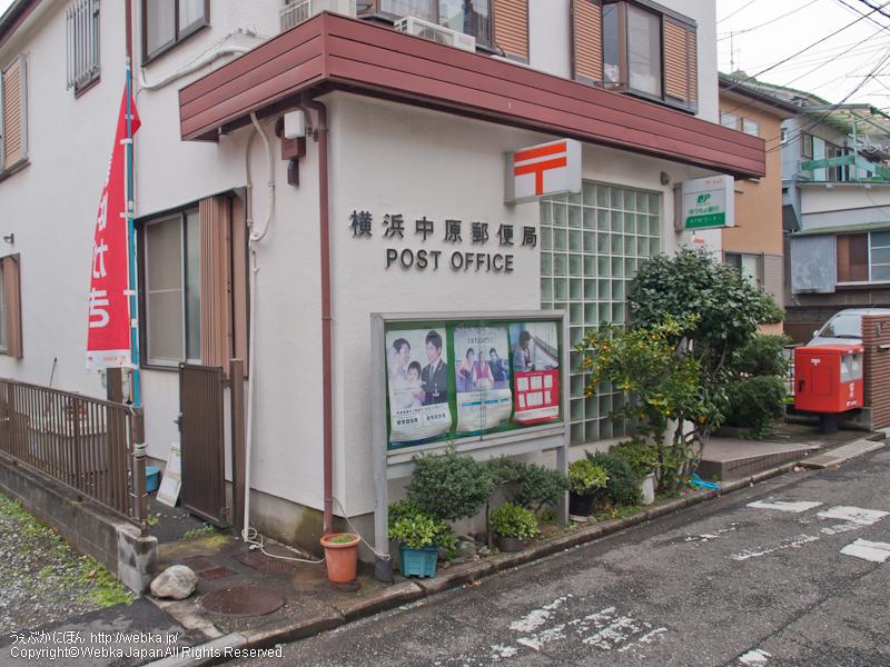 横浜中原郵便局の画像2