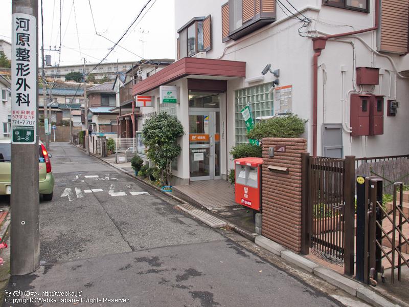 横浜中原郵便局の画像4