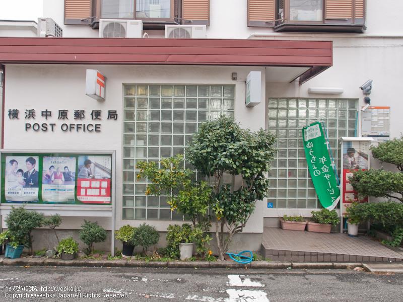 横浜中原郵便局の画像3