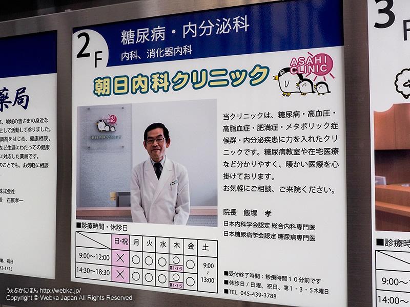 朝日内科クリニックの画像2