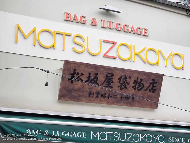 松坂屋カバン店の画像1