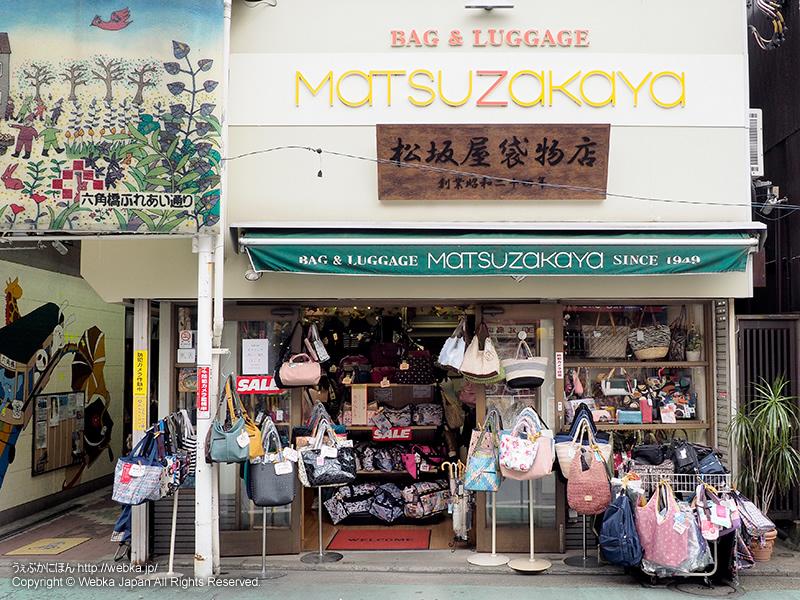 松坂屋カバン店の画像2