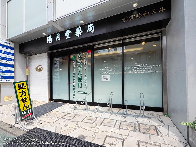 陽月堂薬局の画像2