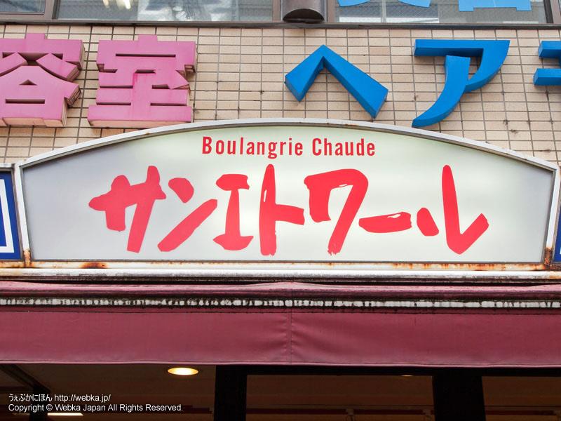 サンエトワール 弘明寺店