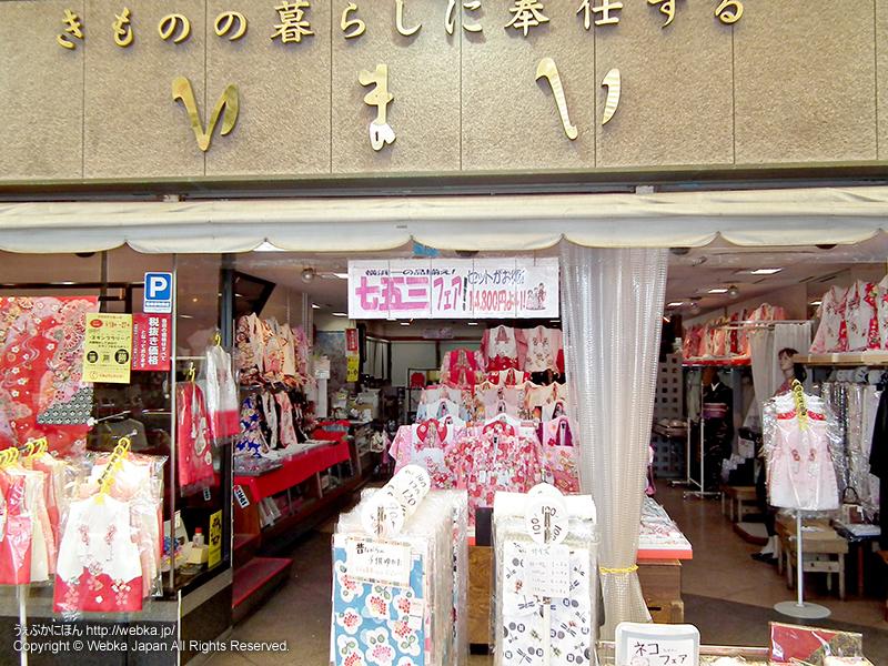 いまい呉服店の画像3