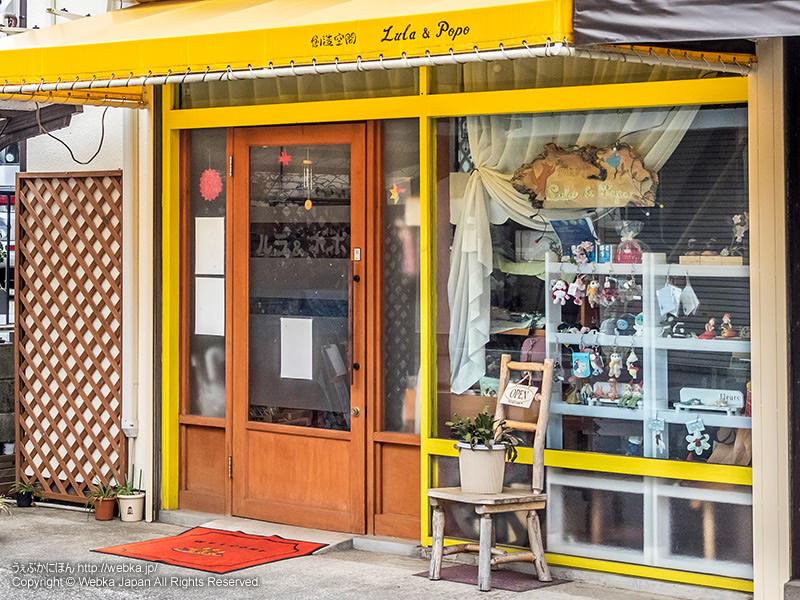 創造空間 Lula & Popoの画像5
