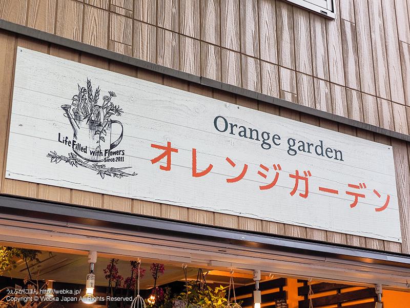 オレンジガーデンの画像1