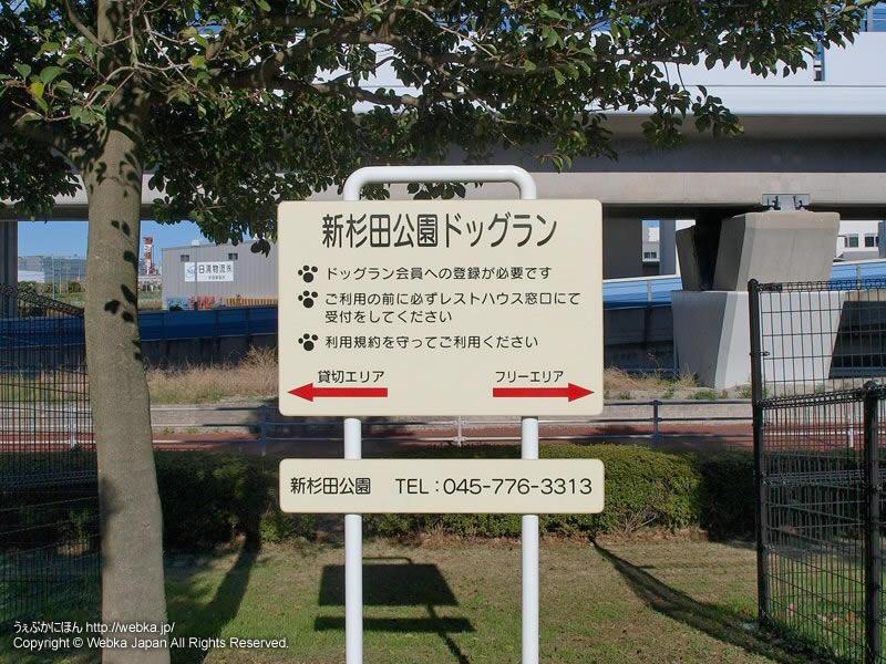 新杉田公園の画像7