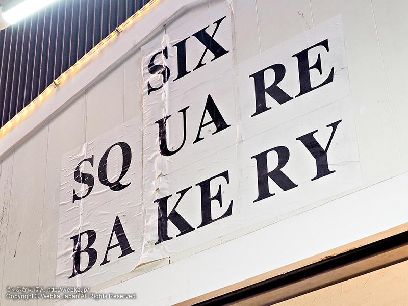 シックス スクェア ベーカリーの画像1
