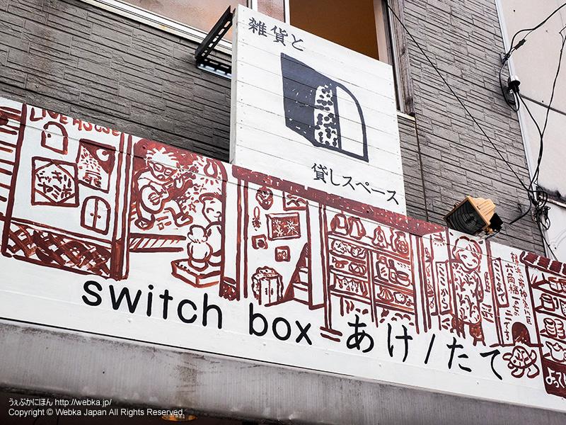 switch box あけ/たての画像1