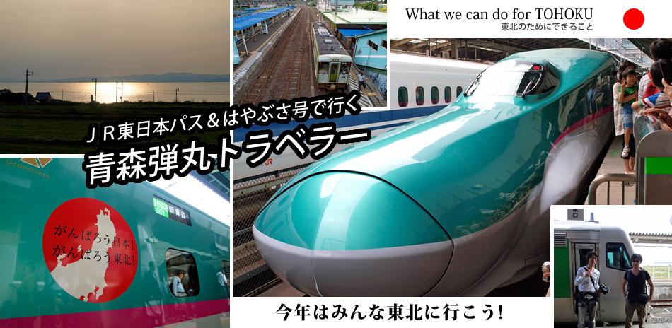JR東日本パス&はやぶさ号で行く青森弾丸トラベラー、東北のためにできること、今年はみんんな東北に行こう!