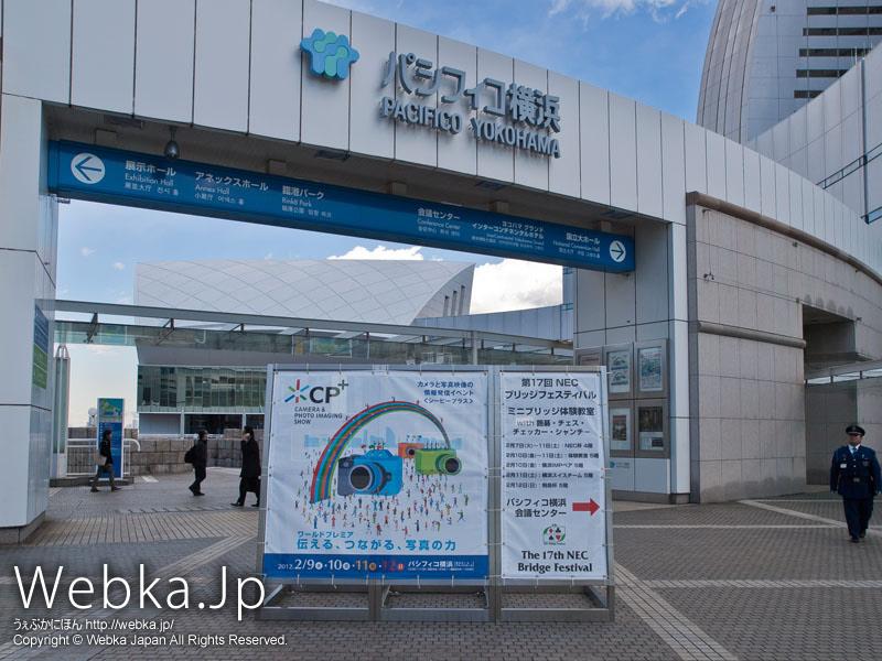 パシフィコ横浜のロゴと案内看板