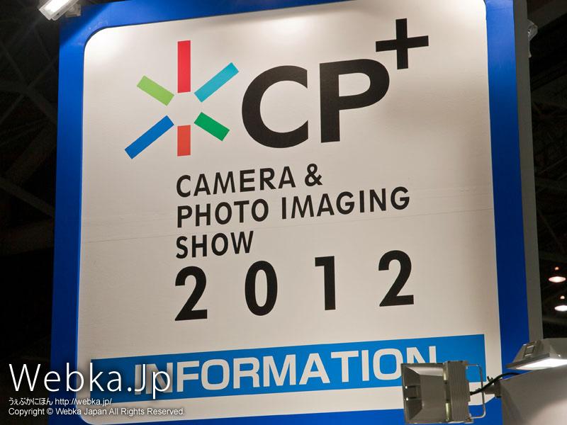 CP+のロゴマーク