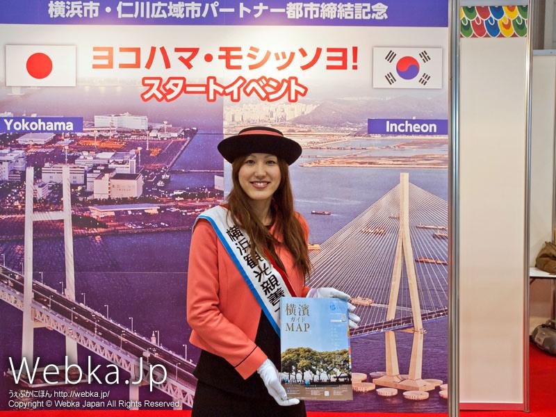 横浜市関連コーナーの横浜市観光親善大使さん