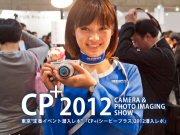 CP+(シーピープラス)2012潜入レポのイメージ
