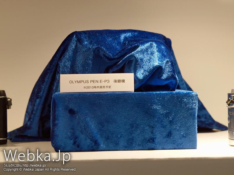 OLYMPUS PEN E-P3 後継機 ※2013年内発売予定