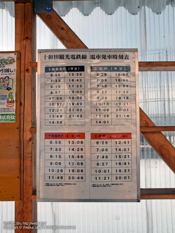 十和田観光電鉄線の大曲駅(おおまがりえき)の時刻表
