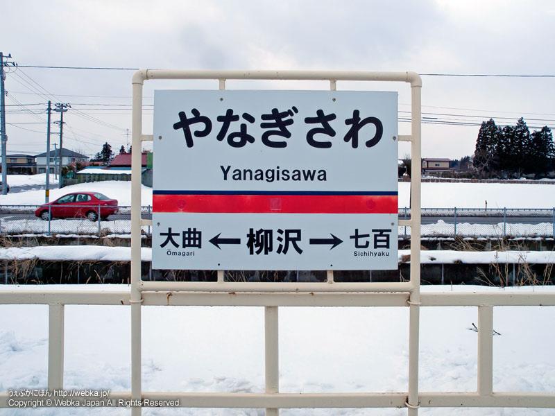 十和田観光電鉄線の柳沢駅(やなぎさわえき)の駅名標