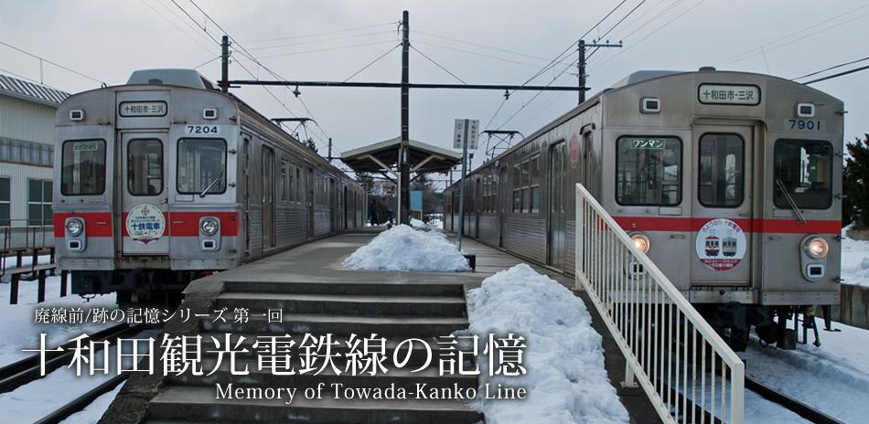 十和田観光電鉄線の記憶 Memory of Towada-Kanko Line
