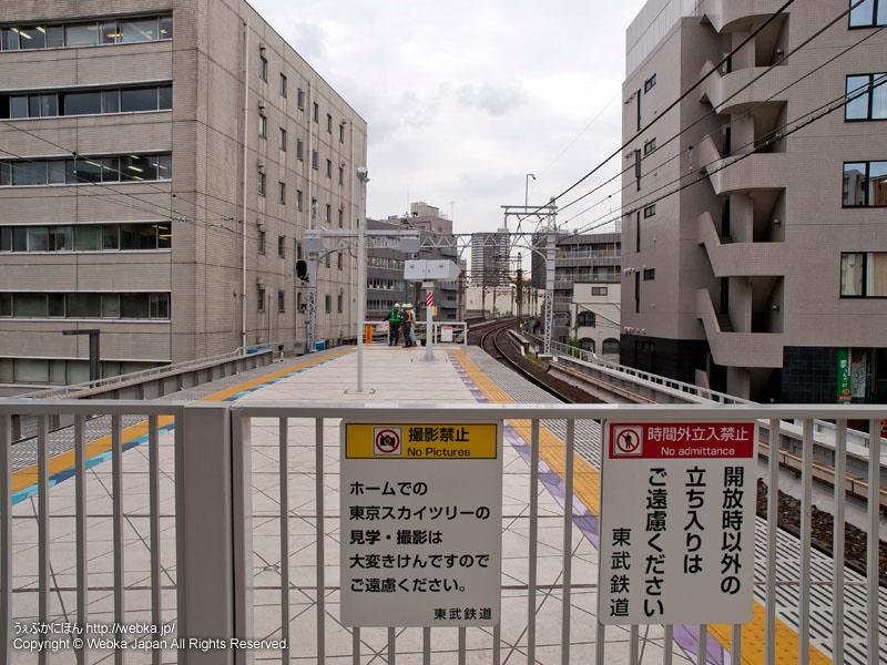 東武伊勢崎線(東武スカイツリーライン)とうきょうスカイツリー駅のホーム