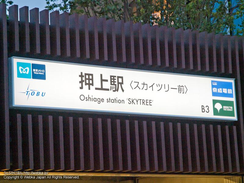 押上(スカイツリー前)駅の駅名看板