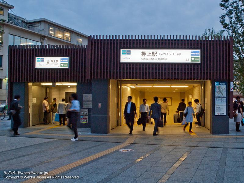 押上駅のB3出入口