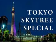 何度も行きたい東京スカイツリー特集のイメージ