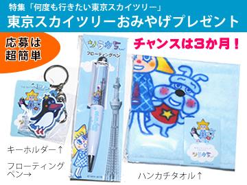 東京スカイツリー公式キャラクターグッズのプレゼント