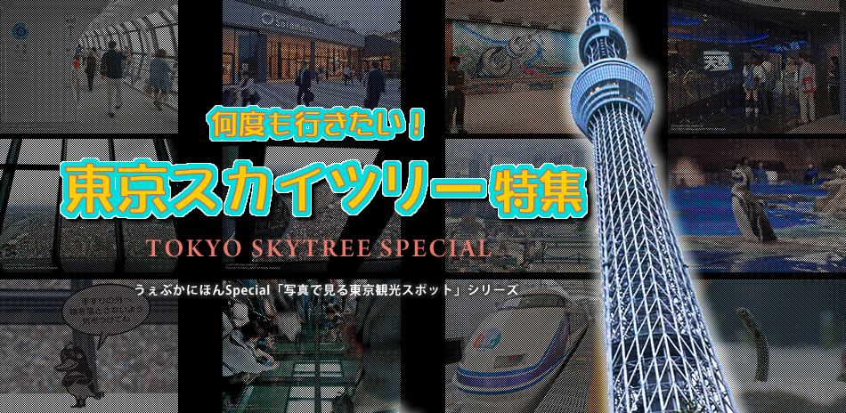 何度も行きたい!東京スカイツリー特集 TOKYO SKYTREE SPECIAL